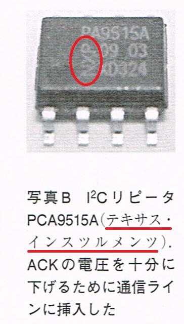 PCA9515A